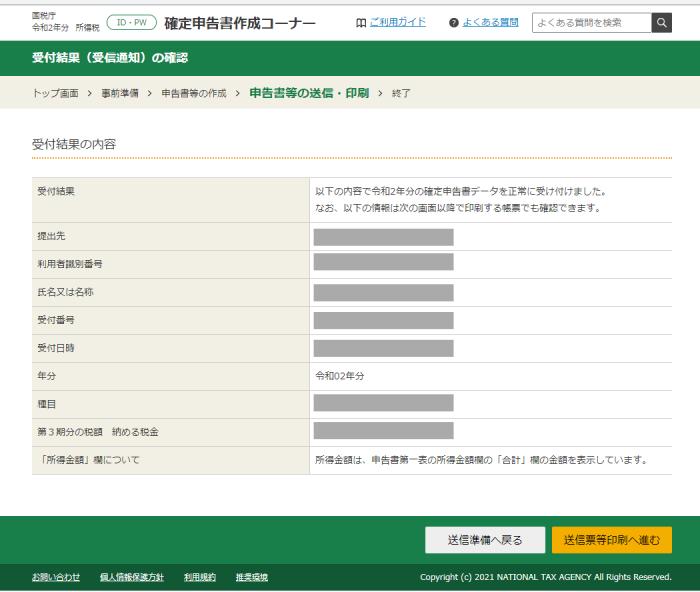 【確定申告2021】マイナンバーカードなし(IDパスワード方式)でe-Tax送信まで~実際の流れ~受付結果