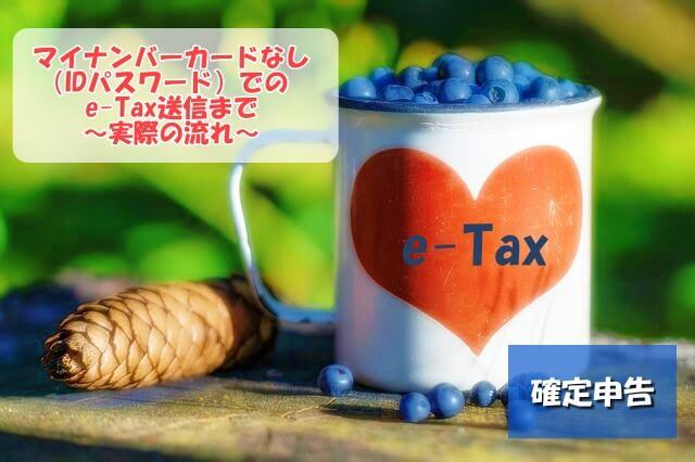 確定申告IDでのe-Tax送信の流れ