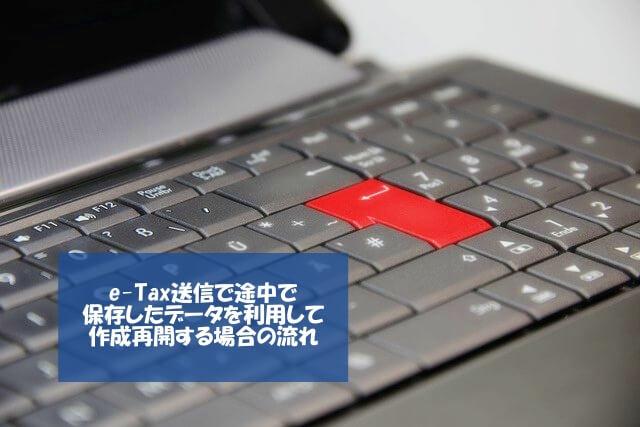 確定申告e-Tax送信時の再開