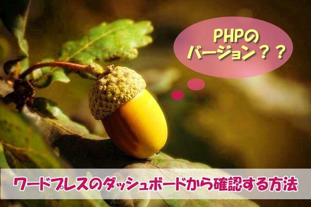 PHPのバージョンをダッシュボードから確認